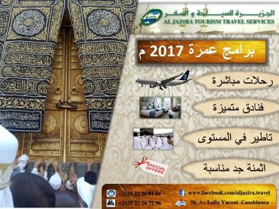 ALJAZIRA TOURISME TRAVEL SERVICES